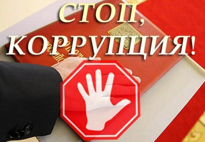 stop_korruptsiya