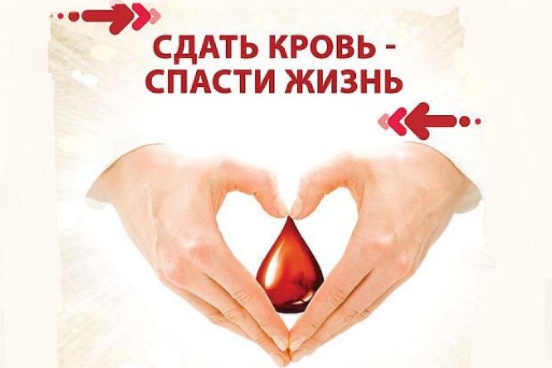 sdat_krov_-_spasti_jizn