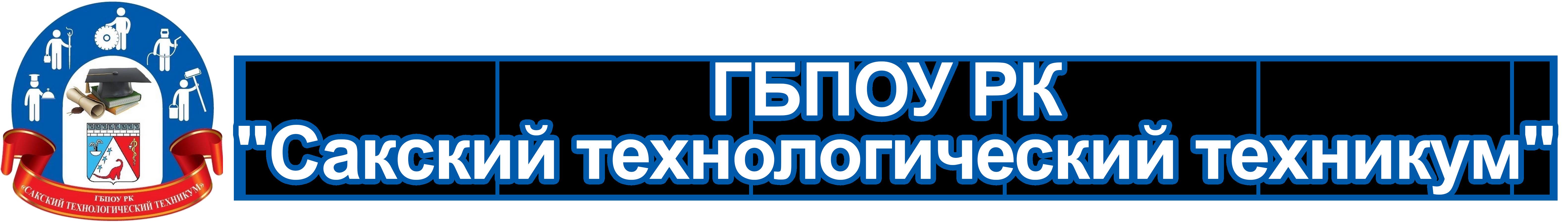 """ГБПОУ РК """"Сакский технологический техникум"""""""